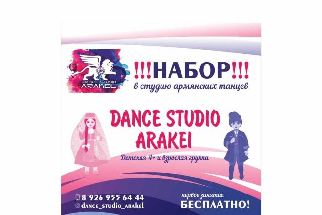 Дизайн для наружной рекламы 170 - kwork.ru