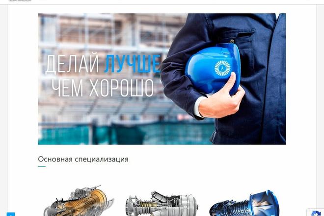 Копирование сайтов практически любых размеров 16 - kwork.ru