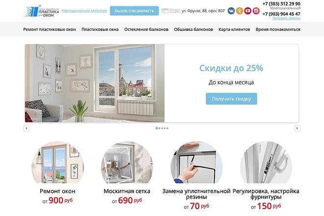 Вёрстка сайтов по доступной цене 162 - kwork.ru