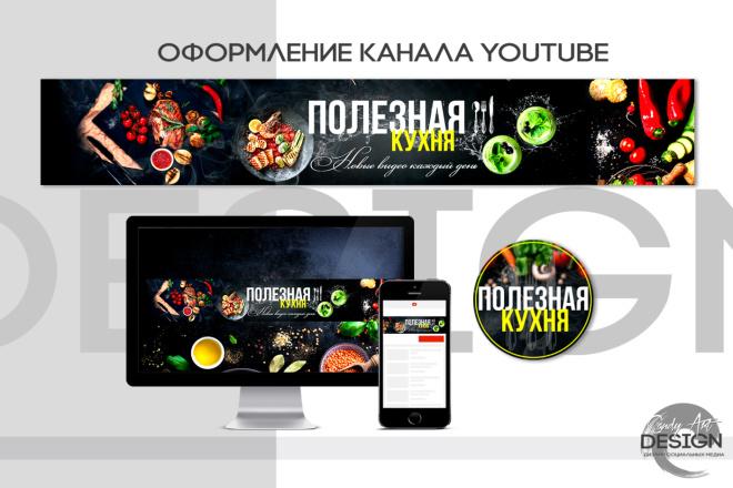 Оформление канала Ютуб. Дизайн шапки Youtube 2 - kwork.ru
