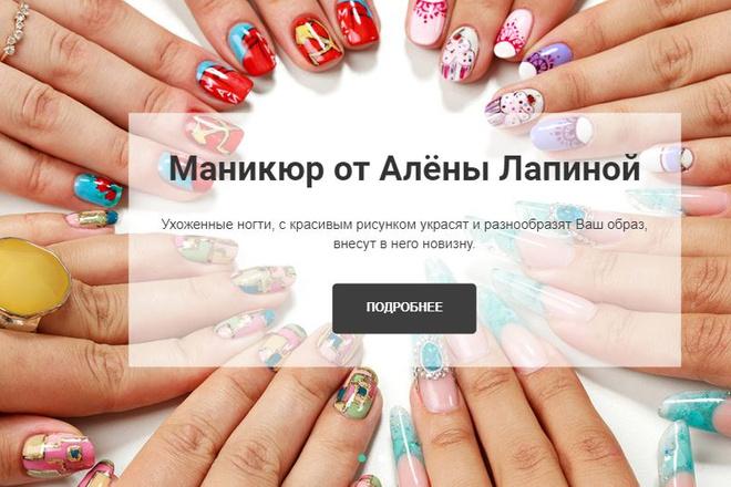 Создам типовой сайт компании 5 - kwork.ru