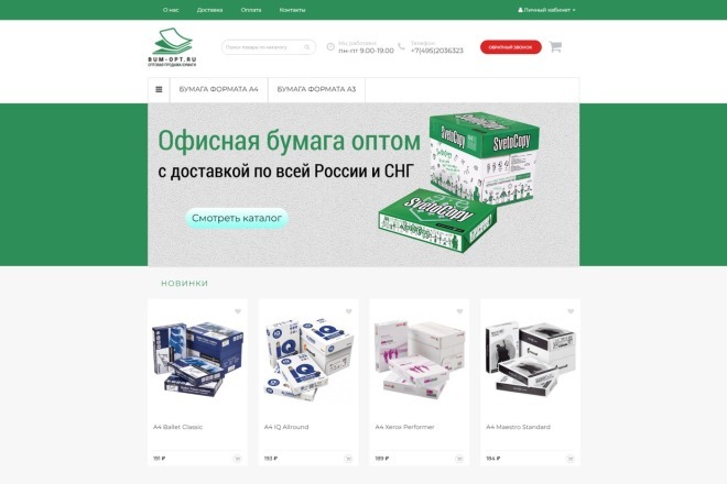 Установлю и настрою интернет-магазин на OpenCart за 1 день 10 - kwork.ru