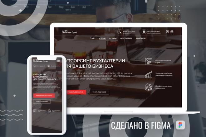 Веб-дизайн для вас. Дизайн блока сайта или весь сайт. Плюс БОНУС 2 - kwork.ru