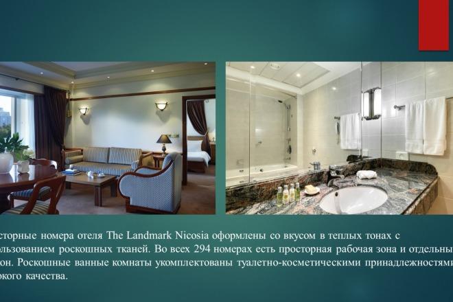 Создание красивой презентации 4 - kwork.ru