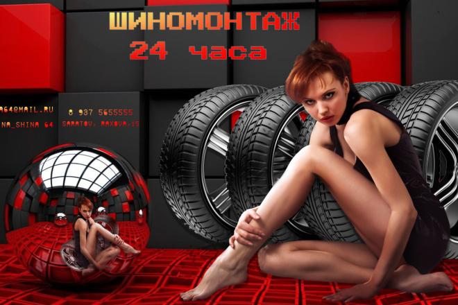 Разработаю рекламный баннер для продвижения Вашего бизнеса 11 - kwork.ru