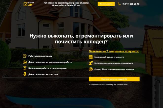 Квиз-лендинг под ключ 2 - kwork.ru