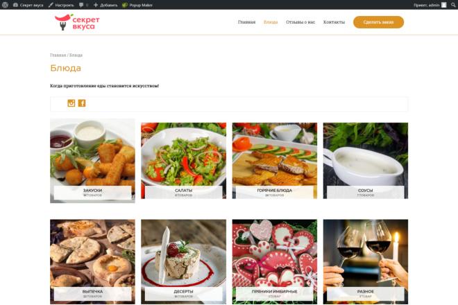 Создание отличного сайта на WordPress 15 - kwork.ru