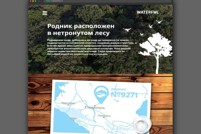 Сайт на Тильда, с параллаксом и анимациями. Цена указана за 1 блок 9 - kwork.ru