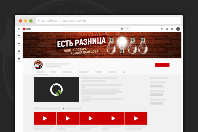 Сделаю оформление канала YouTube 22 - kwork.ru
