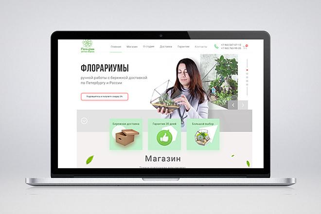 Дизайн лендинг пейдж 5 - kwork.ru