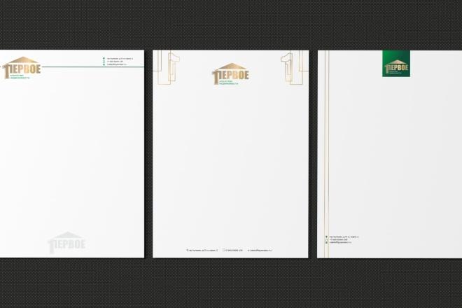 Двухсторонняя визитка + фирменный бланк 12 - kwork.ru