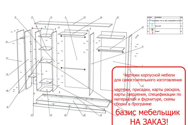 Конструкторская документация для изготовления мебели 27 - kwork.ru