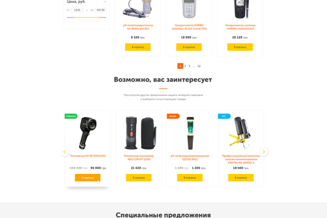 Дизайн любой страницы сайта + бонусы 9 - kwork.ru