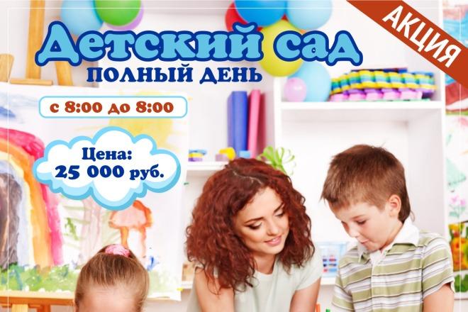 Дизайн - макет быстро и качественно 31 - kwork.ru