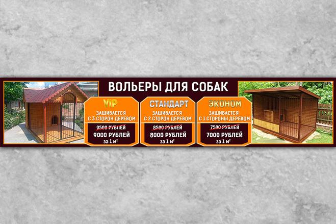Баннер статичный 27 - kwork.ru