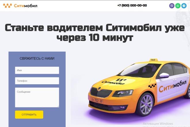 Создам лендинг на вордпресс быстро 5 - kwork.ru