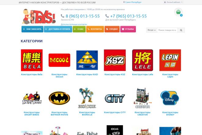 Создам интернет-магазин на CMS Opencart 2 - kwork.ru