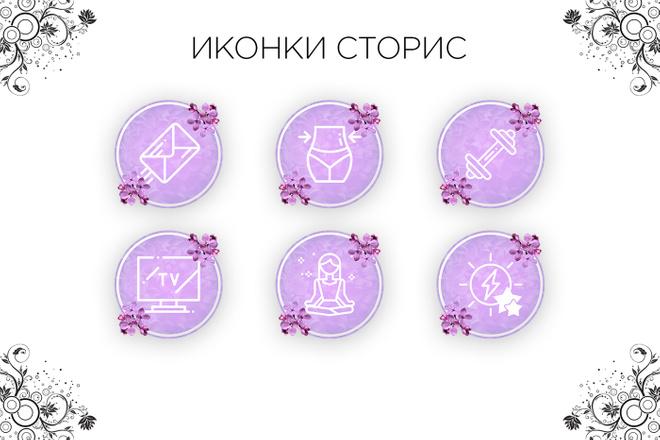 Сделаю 5 иконок сторис для инстаграма. Обложки для актуальных Stories 29 - kwork.ru