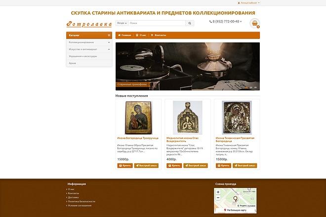 Сделаю интернет-магазин 9 - kwork.ru