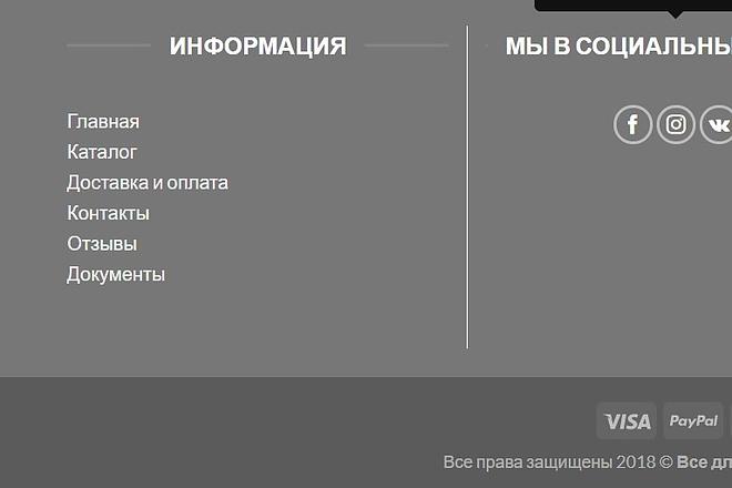 Создам интернет-магазин на Wordpress 15 - kwork.ru