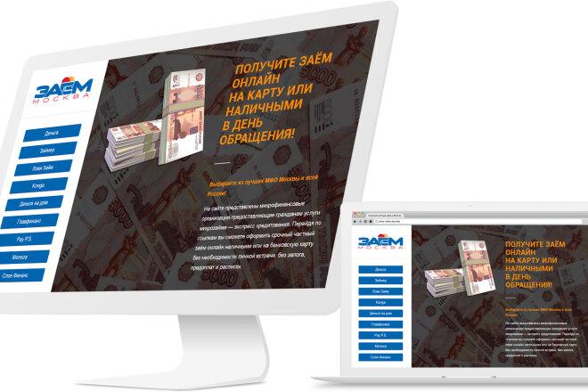 Разработаю Landing Page - одностраничный сайт визитка на CMS WordPress 2 - kwork.ru