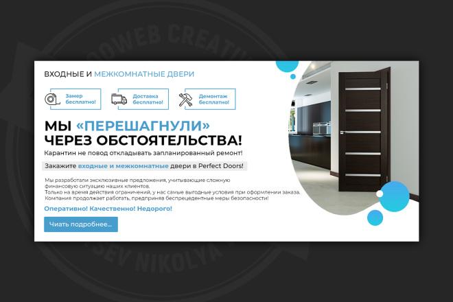 Сделаю качественный баннер 50 - kwork.ru