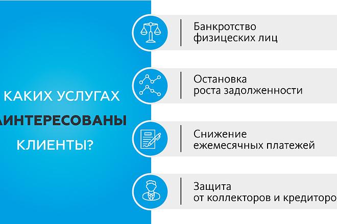 Слайд презентации 2 - kwork.ru