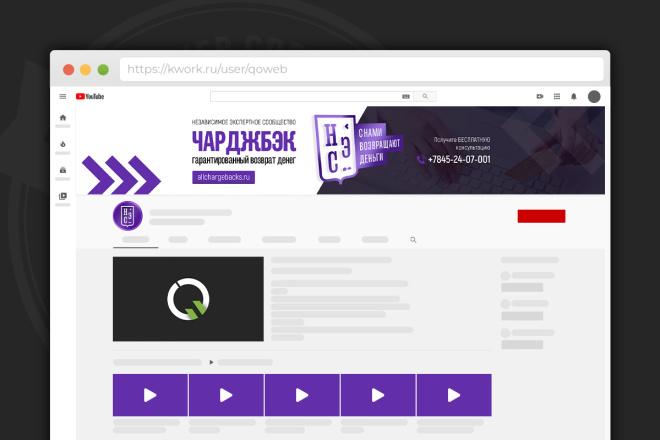 Сделаю оформление канала YouTube 99 - kwork.ru
