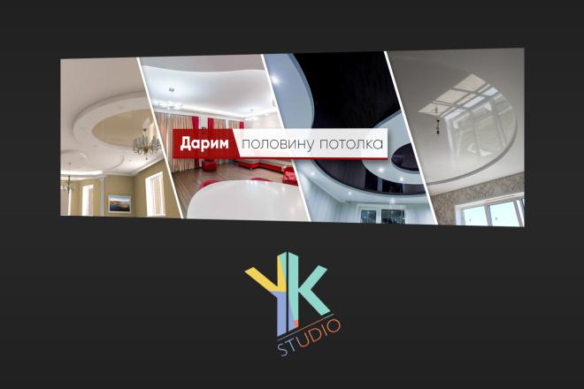 Продающие баннеры для вашего товара, услуги 56 - kwork.ru