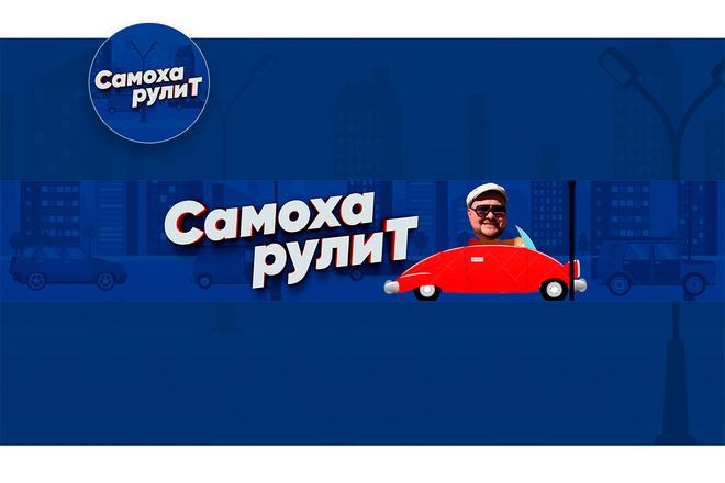 Оформление канала YouTube 49 - kwork.ru