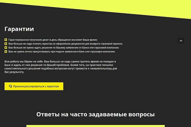 Сайт под ключ. Landing Page. Backend 224 - kwork.ru