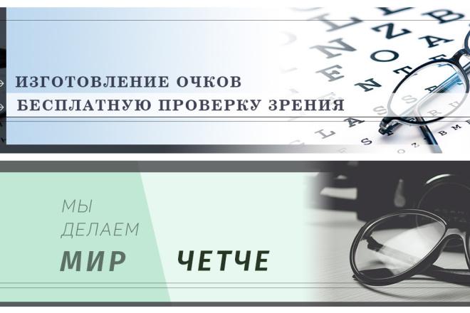 Баннеры для сайтов и любых соцсетей 2 - kwork.ru