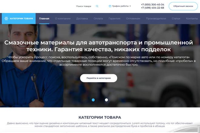Адаптивная верстка сайтов 2 - kwork.ru