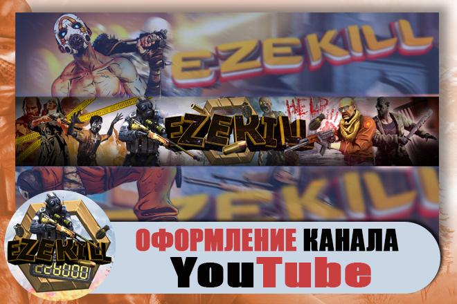 Шапка для Вашего YouTube канала 31 - kwork.ru