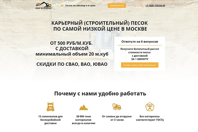 Квиз-лендинг под ключ 15 - kwork.ru