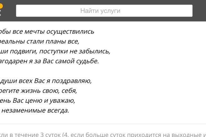 Напишу оригинальное поздравление на любой праздник 3 - kwork.ru