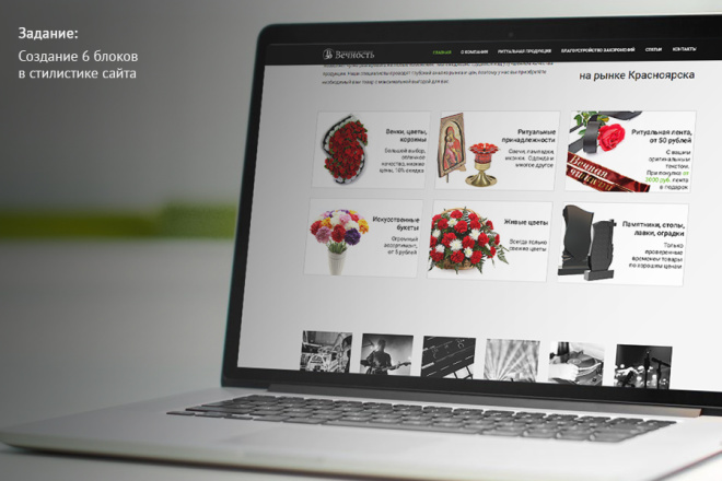 Доработка элементов на сайте 1 - kwork.ru