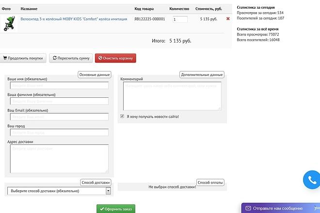 Сделаю интернет-магазин 4 - kwork.ru