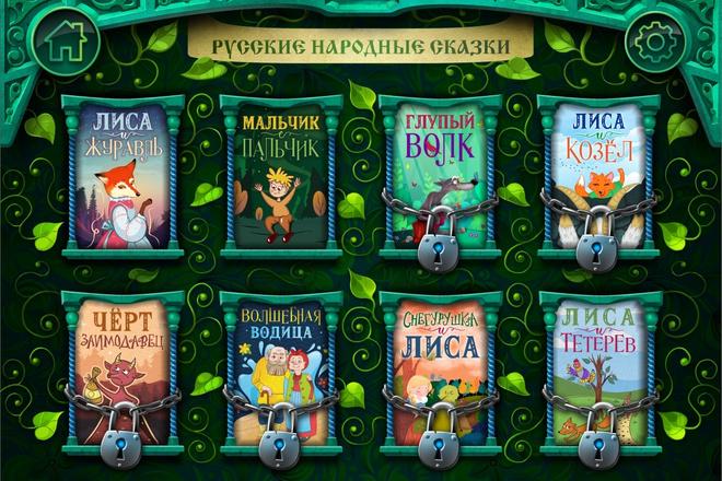 Разработка игры 16 - kwork.ru