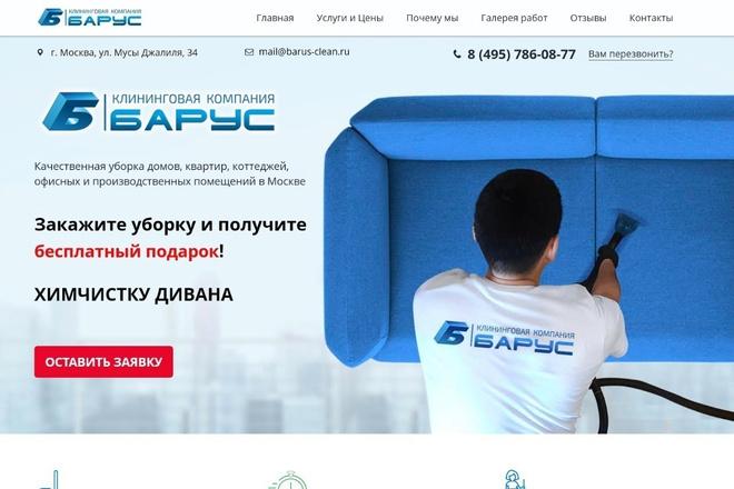 Доработка и исправления верстки. CMS WordPress, Joomla 6 - kwork.ru