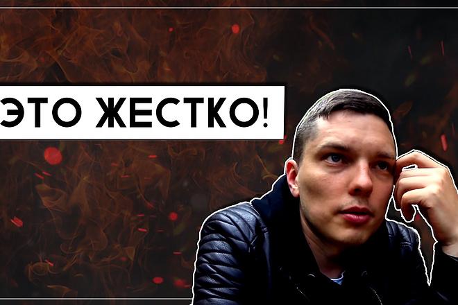 Креативные превью картинки для ваших видео в YouTube 86 - kwork.ru