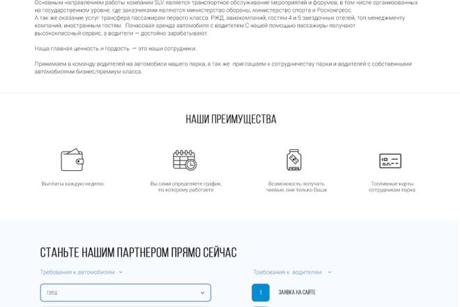 Дизайн одного блока Вашего сайта в PSD 13 - kwork.ru
