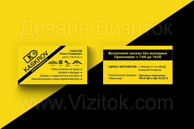 2 варианта дизайна макета визиток 4+4 от профессионального дизайнера 4 - kwork.ru