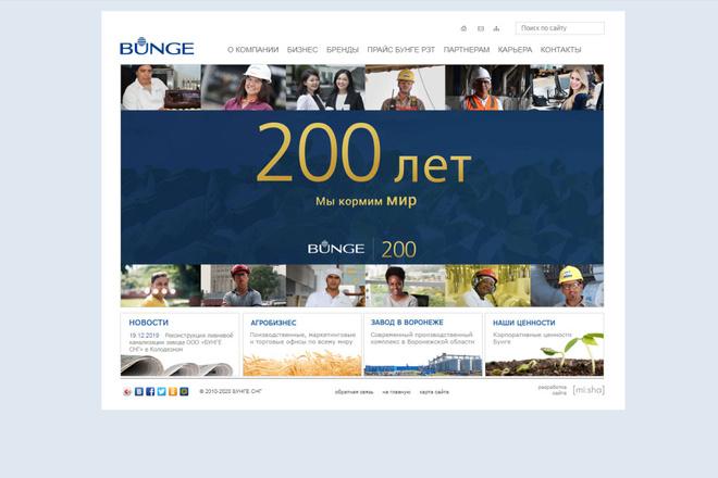 Скопирую почти любой сайт, landing page под ключ с админ панелью 38 - kwork.ru