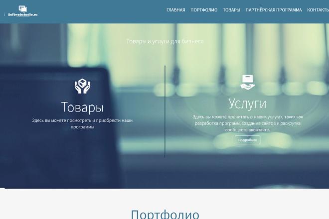 Создам качественный сайт с SEO оптимизацией 8 - kwork.ru