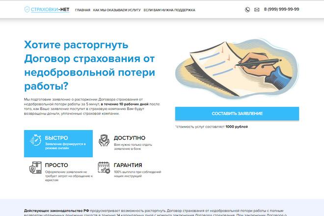 Профессионально и недорого сверстаю любой сайт из PSD макетов 43 - kwork.ru