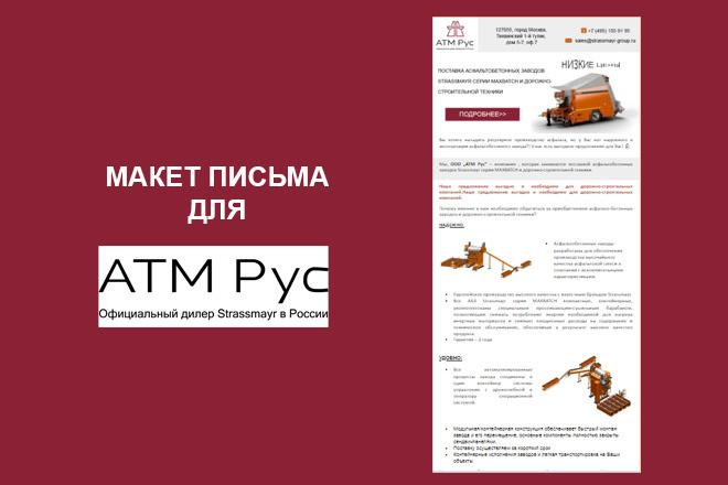 Создам html письмо для e-mail рассылки -адаптация + дизайн 14 - kwork.ru