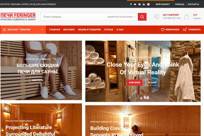 Профессиональный интернет-магазин под ключ премиум уровня 19 - kwork.ru