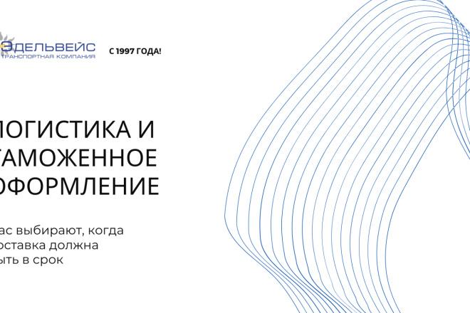 Стильный дизайн презентации 42 - kwork.ru