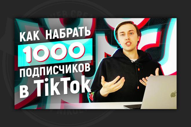 Сделаю превью для видео на YouTube 8 - kwork.ru